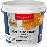 Краска по плитке Ярославские краски для стен в кухне и ванной 0.9 л