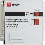Электропривод EKF PROxima CD-99-1600A