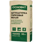 Штукатурка гипсовая ОСНОВИТ ТЕХНО PG26/1 МW белая МН РН 30 кг