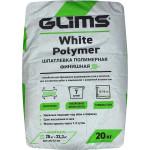 Шпатлевка полимерная Glims WhitePolymer белая 20 кг