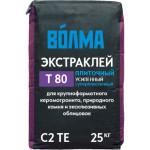 Клей плиточный ВОЛМА Экстраклей Т 80 С2 ТЕ 25 кг