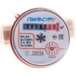 Счетчик воды универсальный одноструйный Пульсар Ду 20 мм 2.5 м3/час длина 130 мм