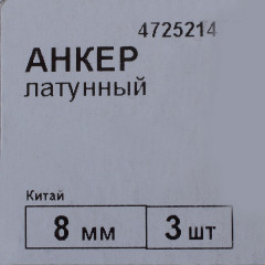 Анкер-гильза Fixbox M8 латунная 8х28 мм, 3 шт.