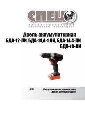 Аккумуляторная дрель-шуруповерт Спец БДА-14,4-2 ЛИ безударный