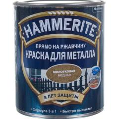 Краска антикоррозионная Hammerite молотковая медная 0.75 л