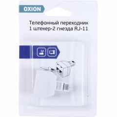 Переходник телефонный со штекера на 2 гнезда Oxion RJ-11