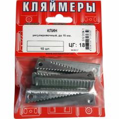 Клин регулировочный Европартнер до 15 мм, 50 шт.