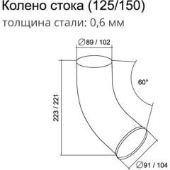 Колено стока Grand Line 60° 90 мм сигнальный белый 0.6 мм
