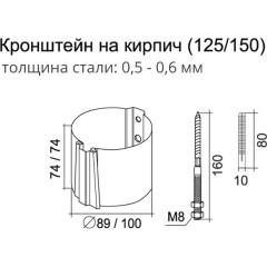Кронштейн трубы на кирпич Grand Line 90 мм сигнальный белый 0.6 мм