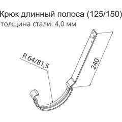 Крюк для желоба длинный полоса Grand Line 125 мм сигнальный белый 4 мм