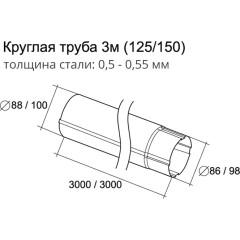 Водосточная труба круглая Grand Line 90 мм сигнальный белый 0.5 мм, 3 м