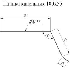 Планка капельник Grand Line Optima 100х55 мм 0.45 мм РЕ RAL 6005 зеленый мох 2 м
