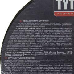Лента битумная для кровли Tytan RS TAPE 10 см x 10 м алюминиевая