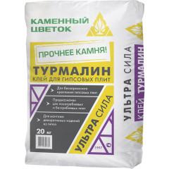 Клей монтажный Каменный цветок Турмалин для гипсоволоконных плит и пазогребневых блоков 20 кг