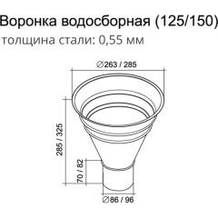 Воронка водосборная большая Grand Line 250/90 мм шоколад 0.55 мм