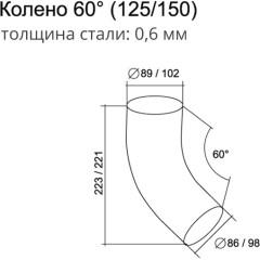 Колено стока Grand Line 60° 90 мм шоколад 0.6 мм