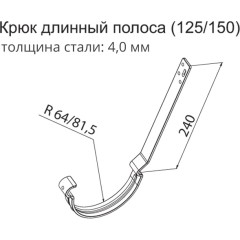 Крюк для желоба длинный полоса Grand Line 125 мм шоколад 4 мм