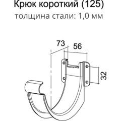 Крюк желоба короткий Grand Line 125 мм шоколад 1 мм