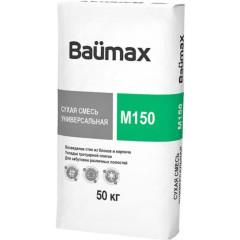 Сухая смесь Baumax М150 универсальная 50 кг