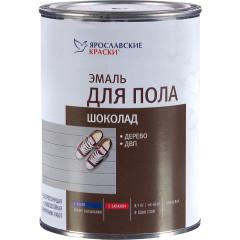 Эмаль для пола Ярославские краски шоколадная 0.9 кг