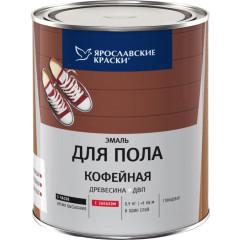 Эмаль для пола Ярославские краски кофейная 0.9 кг