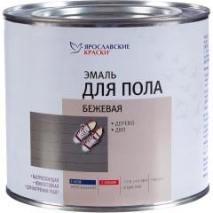 Эмаль для деревянного пола Ярославские краски бежевая 1.9 кг