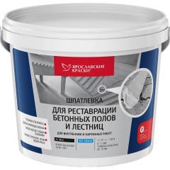 Шпатлевка для бетонных полов и лестниц Ярославские краски 1.2 кг