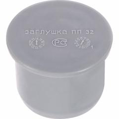 Заглушка полипропиленовая Ростурпласт 32 мм