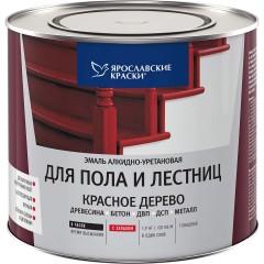 Эмаль для пола и лестниц алкидно-уретановая Ярославские краски красное дерево 1.9 кг