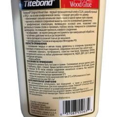 Клей столярный Titebond Original 473 мл