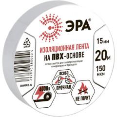 Изолента ПВХ Эра 150 мкм 15 мм x 20 м белая