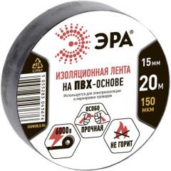 Изолента ПВХ Эра 150 мкм 15 мм x 20 м черная
