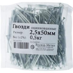 Гвозди строительные Восход-Метиз 2.5х50 мм оцинкованные, 0.5 кг