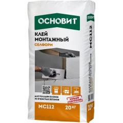Монтажный клей Основит Селформ МС112 20 кг