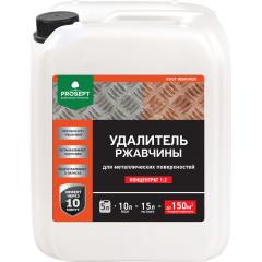 Удалитель ржавчины с металлических поверхностей Prosept Rust Remover концентрат 1:2 5 л