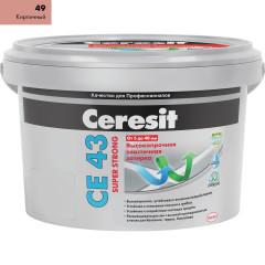 Затирка Ceresit CE-43 Super Strong 2 кг Кирпич 49