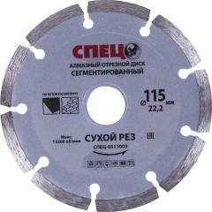 Диск алмазный по бетону Спец 115х22.23х2 мм