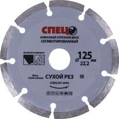 Диск алмазный по бетону Спец 125х22.23х2 мм