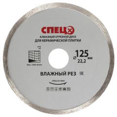 Диск алмазный по плитке Спец 125х22.2х1.8 мм