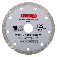 Диск алмазный по бетону Спец Турбо 125х22.2х2.0 мм