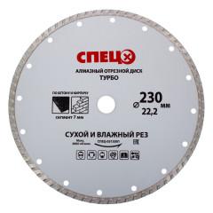 Диск алмазный по бетону Спец с повышенной производительностью 230х22.2x2.6 мм