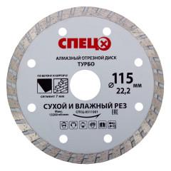 Диск алмазный по бетону Спец Турбо 115х22.2х2.0 мм