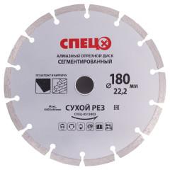 Диск алмазный по бетону Спец 180х22.23х2.2 мм