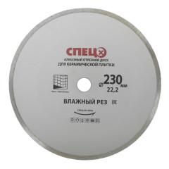 Диск алмазный по плитке Спец 230x22.2x2.4 мм