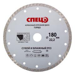 Диск алмазный по бетону Спец Турбо 180x22.2x2.4 мм