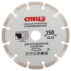 Диск алмазный по бетону Спец 150x22.2x1.8 мм