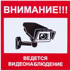 Наклейка Перкон ведется видеонаблюдение 10х10 см