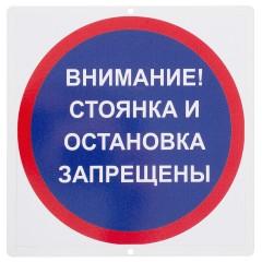 Знак Перкон стоянка и остановка запрещены
