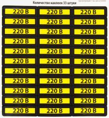 Набор наклеек Перкон 220В 32х8 см