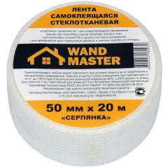 Лента стеклотканевая Wand Master самоклеящаяся 50 г/м² 2.5 мм 50 мм 20 м